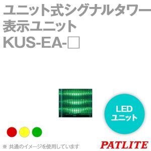 PATLITE(パトライト) KUS-EA-□ ユニット式シグナルタワー 表示ユニット (□70) (LED) (定格電圧:AC/DC24V) (赤/黄/緑) SN|angelhamshopjapan