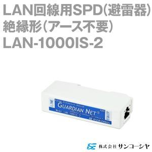 取寄 サンコーシヤ(SANKOSHA) LAN-1000IS-2 LAN回線用SPD(避雷器) (1000Base-T用) (アース不要) NN angelhamshopjapan