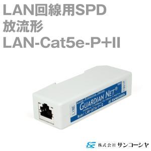 取寄 サンコーシヤ(SANKOSHA) LAN-Cat5e-P+II LAN回線用SPD(避雷器) (PoE、PoEプラス) NN angelhamshopjapan
