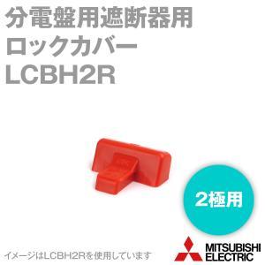 三菱電機 LCBH2R ロックカバー (赤) (分電盤用遮断器用) (2極用) (50個セット) NN|angelhamshopjapan