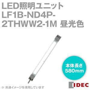 IDEC (アイデック/和泉電機) LF1B-ND4P-2THWW2-1M LF1B シリーズ LED照明ユニット (LED乳白カバー・白色) (長さ 580mm) NN|angelhamshopjapan