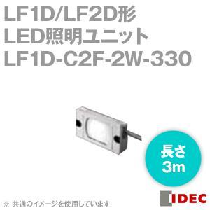 取寄 IDEC (アイデック/和泉電機) LF1D-C2F-2W-330 LED照明ユニット (LF1D/LF2D形) (ケーブル:側面) (長さ:3m) NN|angelhamshopjapan