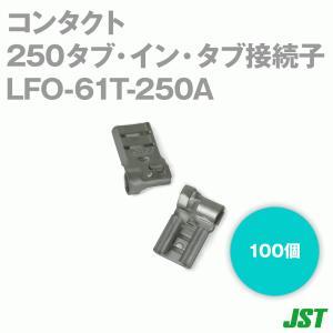 取寄 日本圧着端子(JST) LFO-61T-250A 平形接続ターミナル 250タブ・オン旗型接続子 (バラ状) (表面すずめっき処理) 100個 SN angelhamshopjapan