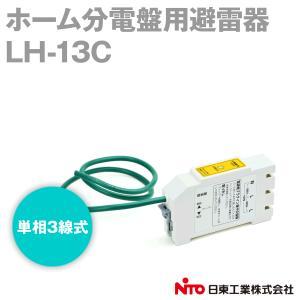 取寄 日東工業 LH-13C(C799118) 避雷器 単相3線式 (HCB-LA・HFB-LA・HPB-LA対応アレスタ) NN|angelhamshopjapan
