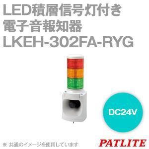 PATLITE(パトライト) LKEH-302FA-RYG LED積層信号灯付き電子音報知器 (DC24V) (φ100) (赤、黄、緑) SN|angelhamshopjapan