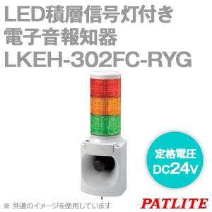 PATLITE(パトライト) LKEH-302FC-RYG LED積層信号灯付き電子音報知器 (3段式) (赤・黄・緑) (φ100) (定格電圧: DC24V) SN|angelhamshopjapan