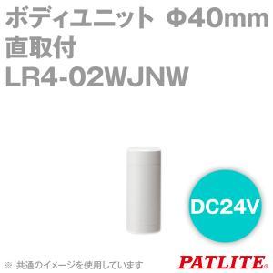 取寄 PATLITE(パトライト) LR4-02WJNW ボディユニット Φ40mmサイズ直取付 DC24V LRシリーズ用 SN|angelhamshopjapan
