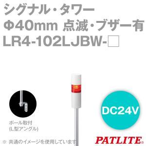 PATLITE(パトライト) LR4-102LJBW-□ 赤/黄/緑 シグナル・タワー Φ40mmサイズ 1段 DC24V 点滅・ブザー有 LRシリーズ SN|angelhamshopjapan