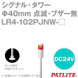 PATLITE(パトライト) LR4-102PJNW-□ 赤/黄/緑 シグナル・タワー Φ40mmサイズ 1段 DC24V LRシリーズ SN|angelhamshopjapan