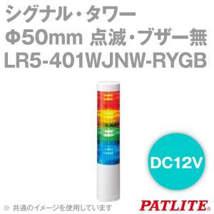 取寄 PATLITE(パトライト) LR5-401WJNW-RYGB シグナル・タワー Φ50mmサイズ 4段 DC12V 赤・黄・緑・青 LRシリーズ SN|angelhamshopjapan