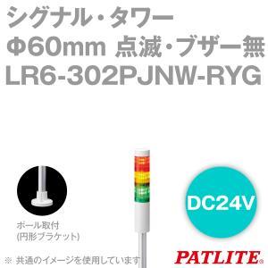 PATLITE(パトライト) LR6-302PJNW-RYG シグナル・タワー Φ60mmサイズ 3段 DC24V 赤・黄・緑 LRシリーズ SN|angelhamshopjapan