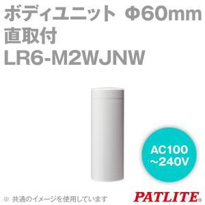 取寄 PATLITE(パトライト) LR6-M2WJNW ボディユニット Φ60mmサイズ直取付 AC100-240V LRシリーズ用 SN angelhamshopjapan