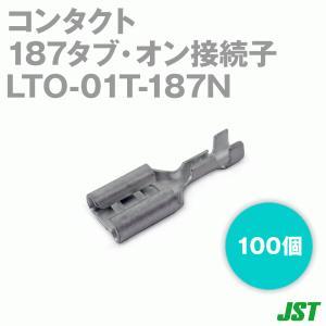 取寄 日本圧着端子(JST) LTO-01T-187N 平形接続ターミナル 187タブ・オン接続子 (バラ状) (表面すずめっき処理) 100個 SN angelhamshopjapan