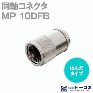 在庫有 アルミック電機 MP-10DFB M型 (MP) 同軸コネクタ (オス) 10DFB (10D-FB用) はんだタイプ TV|angelhamshopjapan