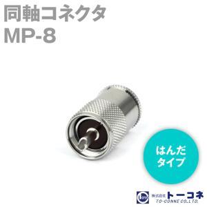 在庫有 アルミック電機 MP-8 M型 (MP) 同軸コネクタ (オス) (8D-2V 8D-FB) 半田タイプ TV|angelhamshopjapan