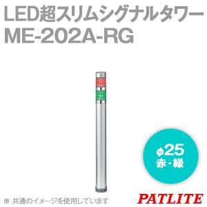 取寄 PATLITE(パトライト) ME-202A-RG LED超スリムシグナルタワー (2段式) (赤・緑) (定格電圧: DC24V) (φ25) (標準ボディ) SN|angelhamshopjapan