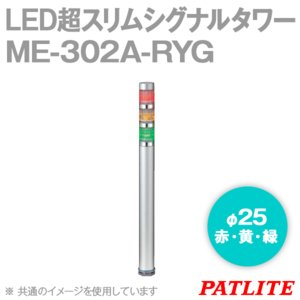 PATLITE(パトライト) ME-302A-RYG LED超スリムシグナルタワー (3段式) (赤・黄・緑) (定格電圧: DC24V) (φ25) (標準ボディ) SN|angelhamshopjapan
