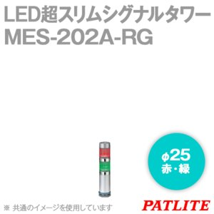 取寄 PATLITE(パトライト) MES-202A-RG LED超スリムシグナルタワー (2段式) (赤・緑) (定格電圧: DC24V) (φ25) (ショートボディ) SN|angelhamshopjapan