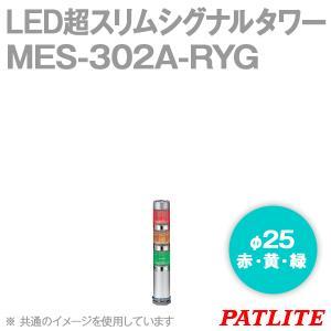 PATLITE(パトライト) MES-302A-RYG LED超スリムシグナルタワー (3段式) (赤・黄・緑) (定格電圧: DC24V) (φ25) (ショートボディ) SN|angelhamshopjapan