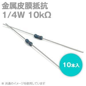 金属皮膜抵抗 1/4W 10KΩ ストレートリードタイプ (許容差±1%) (キンピ) (10本入) TV|angelhamshopjapan