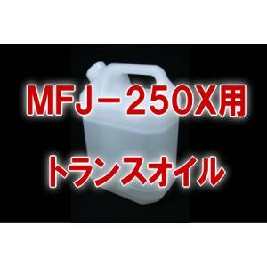 湿式ダミーロード(MFJ-250X)用トランスオイル MFJ-250X用絶縁油 TV|angelhamshopjapan