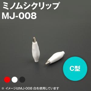 ミヤマ電器 MJ-008 ミノムシクリップ (10個) C型 (赤/黒/白) SN|angelhamshopjapan