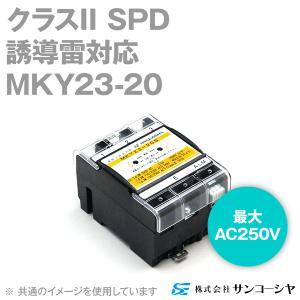 取寄 サンコーシヤ(SANKOSHA) MKY23-20 電源用SPD(避雷器) (誘導雷対応) (最大AC250V) (協約寸法) NN angelhamshopjapan