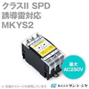 取寄 サンコーシヤ(SANKOSHA) MKYS2 分電盤用SPD(避雷器) (誘導雷対応) (最大AC250V) (協約寸法:50mm) NN angelhamshopjapan