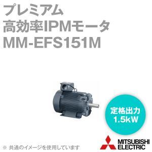 取寄 三菱電機 MM-EFS151M プレミアム高効率IPMモータ (定格出力:1.5kW) (電圧クラス:200V) NN|angelhamshopjapan