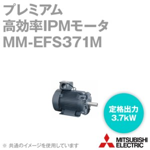 取寄 三菱電機 MM-EFS371M プレミアム高効率IPMモータ (定格出力:3.7kW) (電圧クラス:200V) NN|angelhamshopjapan