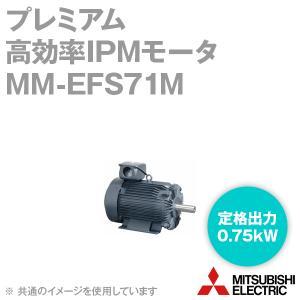 取寄 三菱電機 MM-EFS71M プレミアム高効率IPMモータ (定格出力:0.75kW) (電圧クラス:200V) NN|angelhamshopjapan