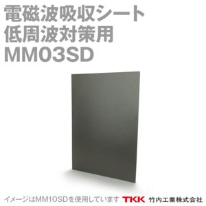 取寄 TKK 竹内工業 MM03SD(210X297mm) 2個入 電磁波吸収シート ノイズ対策 低周波対策用 TK|angelhamshopjapan