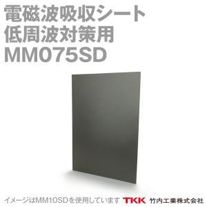 取寄 TKK 竹内工業 MM075SD(210x297mm) 電磁波吸収シート ノイズ対策 低周波対策用 TK|angelhamshopjapan