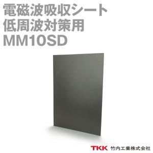 取寄 TKK 竹内工業 MM10SD(210x297mm) 電磁波吸収シート ノイズ対策 低周波対策用 TK|angelhamshopjapan