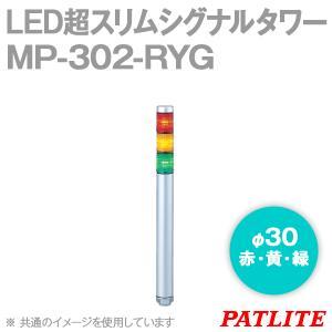 取寄 PATLITE(パトライト) MP-302-RYG LED超スリムシグナルタワー (3段式) (赤・黄・緑) (定格電圧: AC/DC24V) (φ30) (標準ボディ) SN