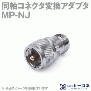 在庫有 アルミック電機 MP-NJ (NJ-MP) 同軸コネクタ変換アダプタ M型⇔N型 TV|angelhamshopjapan