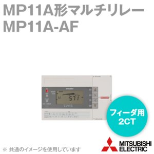 取寄 三菱電機 MP11A-AF MP11A形マルチリレー (フィーダ用2CT) NN|angelhamshopjapan