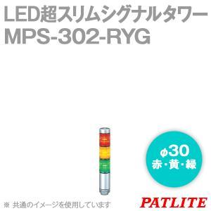 PATLITE(パトライト) MPS-302-RYG LED超スリムシグナルタワー (3段式) (赤・黄・緑) (定格電圧: AC/DC24V) (φ30) (ショートボディ) SN