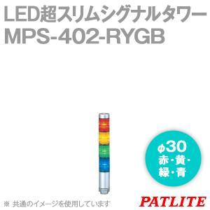 取寄 PATLITE(パトライト) MPS-402-RYGB LED超スリムシグナルタワー (4段式) (赤・黄・緑・青) (定格電圧: AC/DC24V) (φ30) (ショートボディ) SN