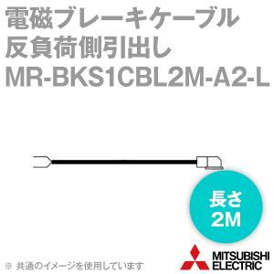 取寄 三菱電機 MR-BKS1CBL2M-A2-L モータ電磁ブレーキケーブル (反負荷側引出し) (標準品) (2m) NN|angelhamshopjapan