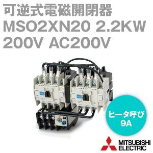 三菱電機 MSO-2×N20 2.2KW 200V AC200V 可逆式電磁開閉器 TH-N20使用 (ヒータ呼び: 9A) NN|angelhamshopjapan