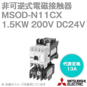 三菱電機 MSOD-N11CX 1.5KW 200V DC24V 開放形電磁開閉器 (直流操作形) (非可逆式) TH-N12使用 (ヒータ呼び: 6.6A) (端子カバー付) NN|angelhamshopjapan