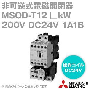 三菱電機 MSOD-T12 □kW 200V DC24V 1a1b 非可逆式電磁開閉器 (主回路電圧 200V) (操作コイル DC24V) (補助接点 1a1b) NN|angelhamshopjapan