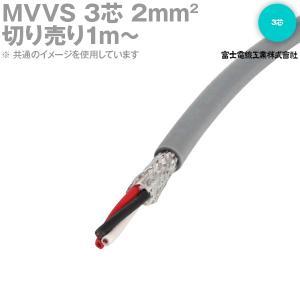 富士電線工業 MVVS 2sq×3芯 60V耐圧ケーブル マイクロホン用ビニルコード (2mm 3C 3心) (電線切売 10m〜延長単位:1m) SD|angelhamshopjapan