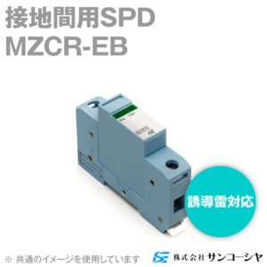 取寄 サンコーシヤ(SANKOSHA) MZCR-EB 接地間用SPD(避雷器) (誘導雷対応) NN angelhamshopjapan