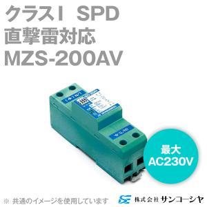 取寄 サンコーシヤ(SANKOSHA) MZS-200AV 電源用SPD(避雷器) (直撃雷対応) (最大AC230V) (単相タイプ) NN angelhamshopjapan