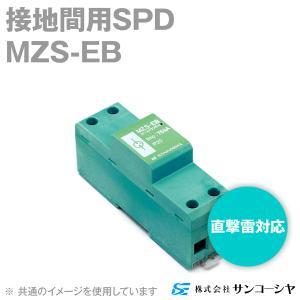 取寄 サンコーシヤ(SANKOSHA) MZS-EB 接地間用SPD(避雷器) (直撃雷対応) NN angelhamshopjapan