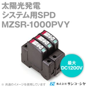 取寄 サンコーシヤ(SANKOSHA) MZSR-1000PVY 電源用SPD(避雷器) (太陽光発電用) (最大DC1200V) NN angelhamshopjapan