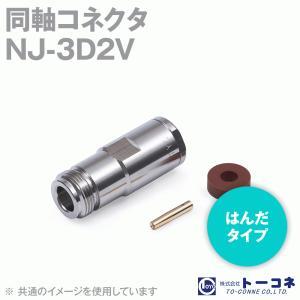 取寄 アルミック電機 NJ-3D2V N型(NJ) 半田タイプ 同軸コネクタ (メス) 3D2V (3D-2V用) AL|angelhamshopjapan
