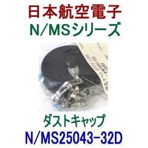日本航空電子  N/MSシリーズ ダストキャップ N/MS25043-32D(レセプタクル用) NN|angelhamshopjapan